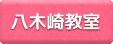 八木崎教室