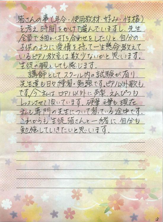 宮本先生手紙3