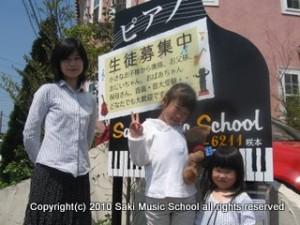 ピアノ教室看板前写真
