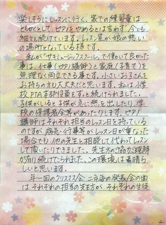 宮本先生手紙2
