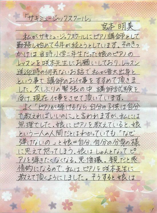 宮本先生手紙1