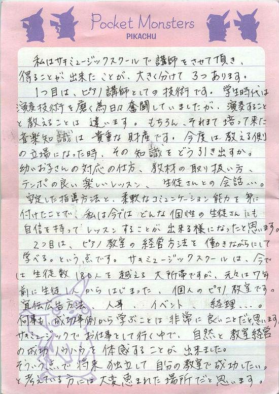 砂川先生手紙1