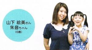 山下絵美さん朱音ちゃん
