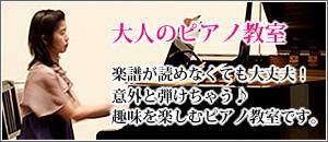 大人のピアノ教室「サキ・ミュージックスクール」