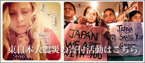 東日本大震災寄付活動