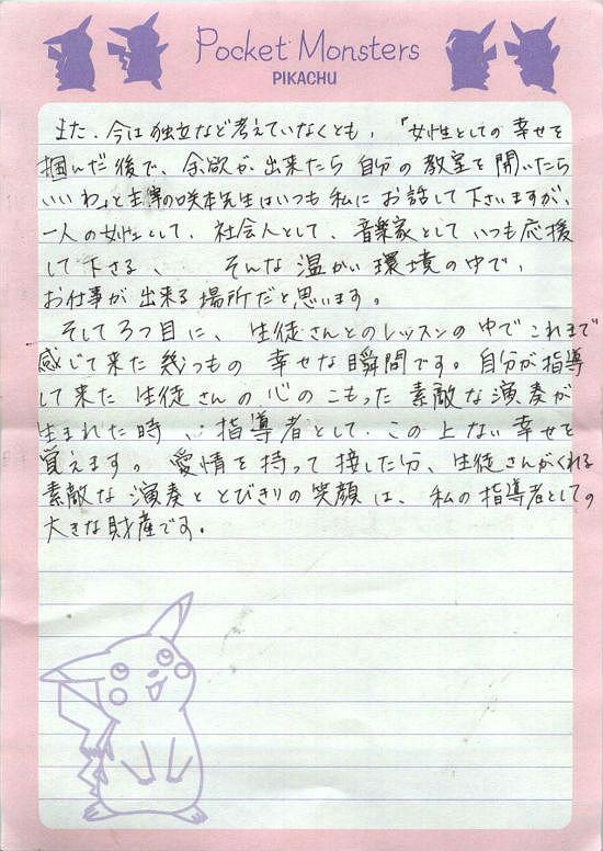 砂川先生手紙2