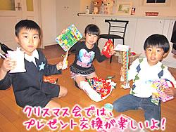 リトミック教室クリスマス会プレゼント交換